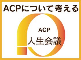 ACPについて考える
